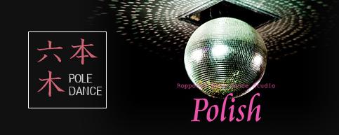 東京六本木ポールダンススタジオPolish(ポリッシュ)